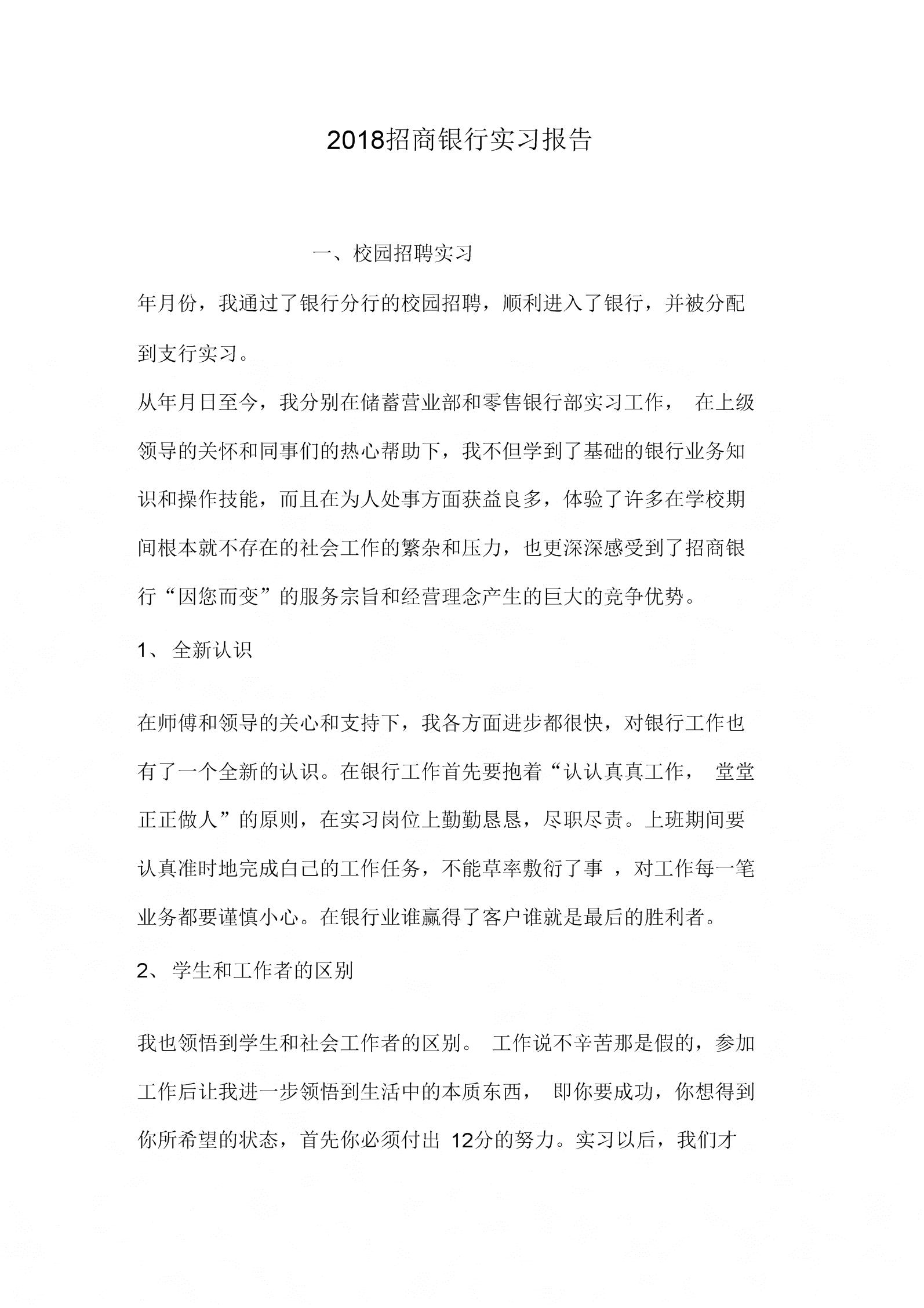 2018招商银行实习报告.docx