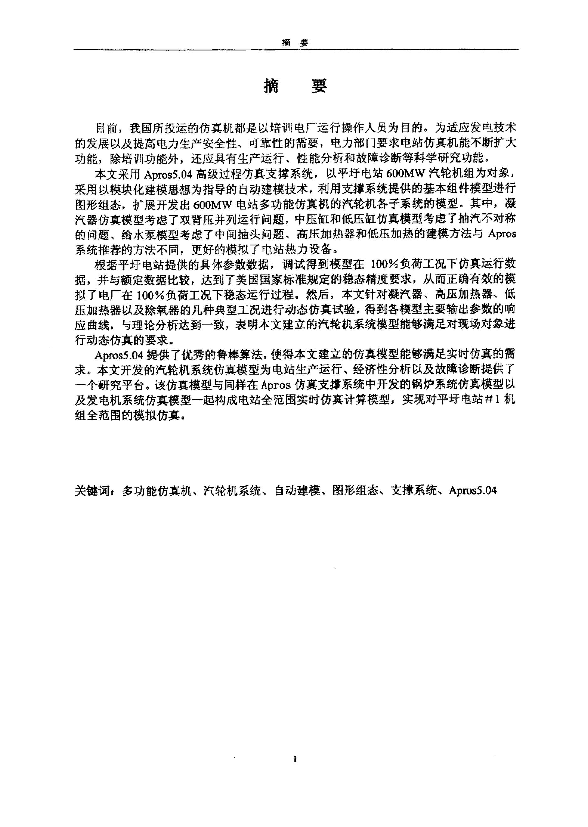 2014国际趲e:a�y�ZY`_网站首页 海量文档 >  专业论文 >  毕业论文  1.