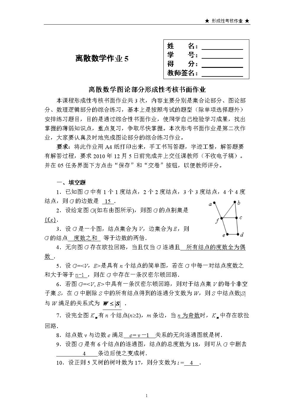 离散数学总结_2016离散数学形成性考核报告作业题及答案.doc