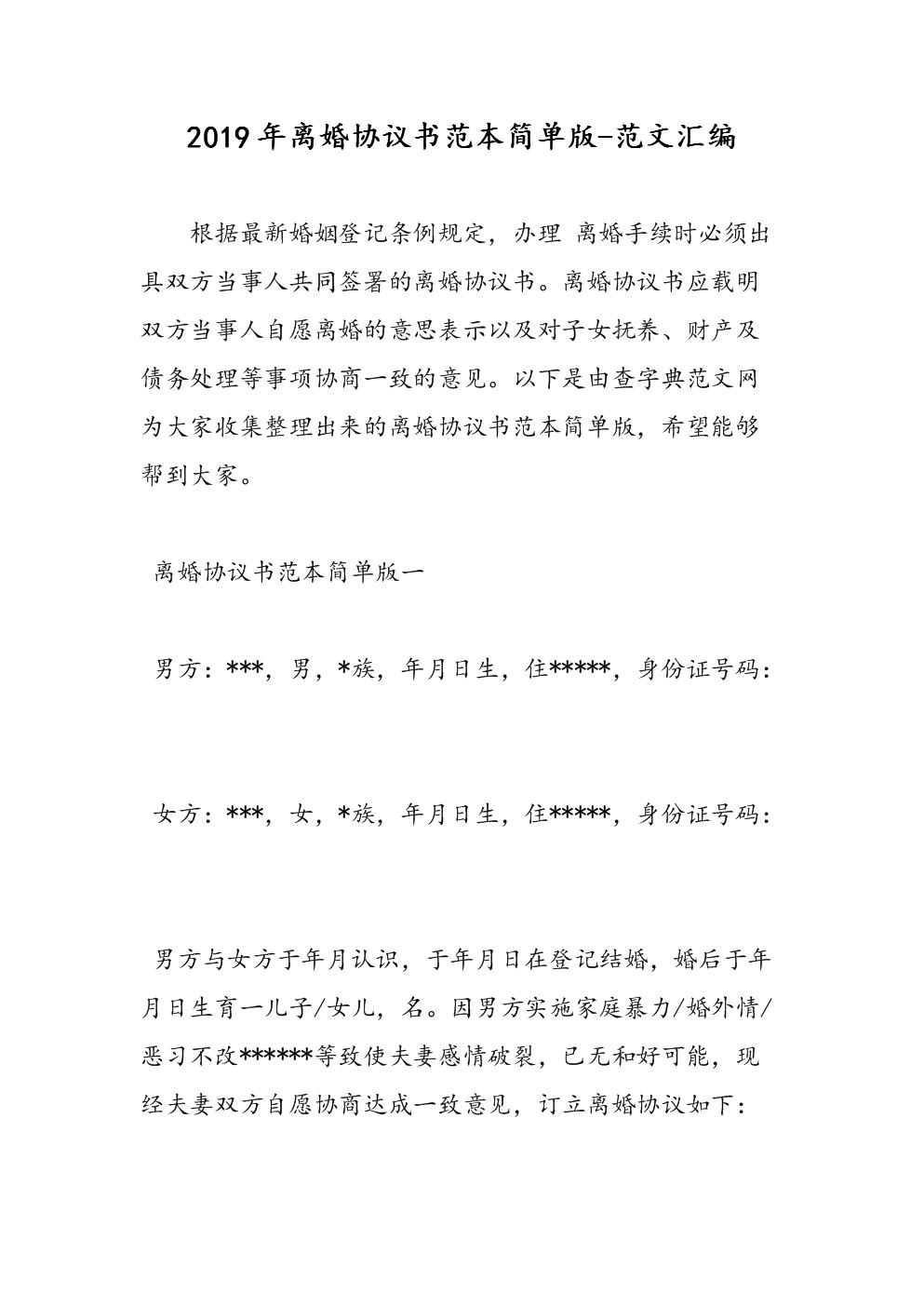 2019年离婚协议书范本简单版-范文汇编.doc图片