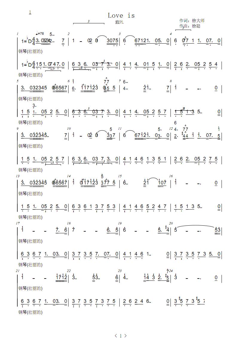 好听纯音乐双简谱钢琴谱.pdf图片