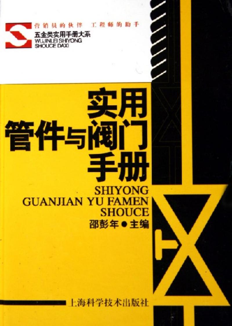 《实用管件与阀门手册》.pdf