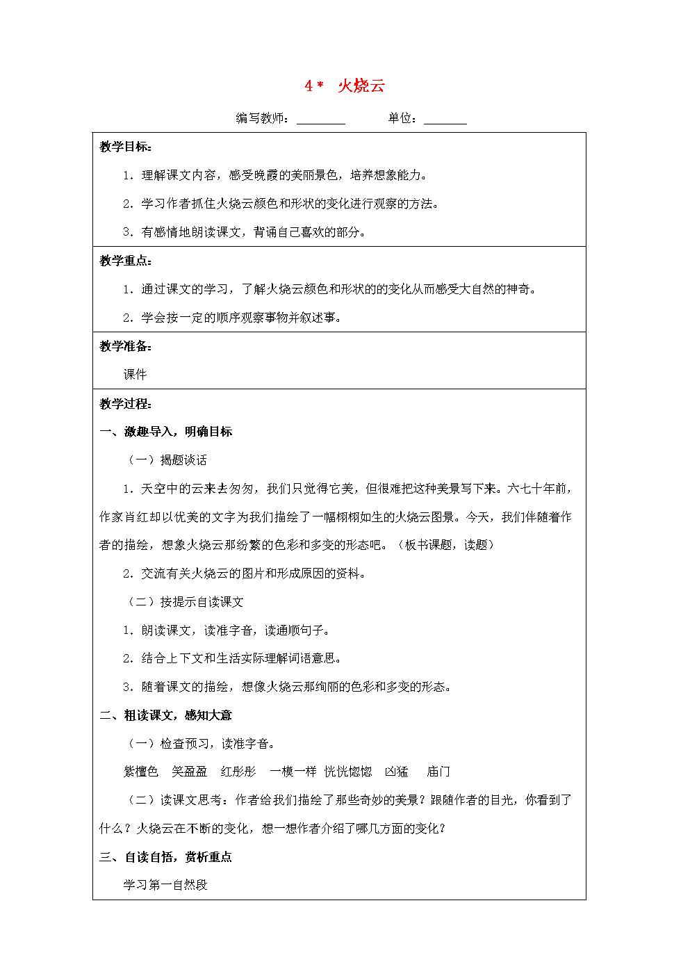 四年级语文上册4火烧云教案新人教版.docx图片