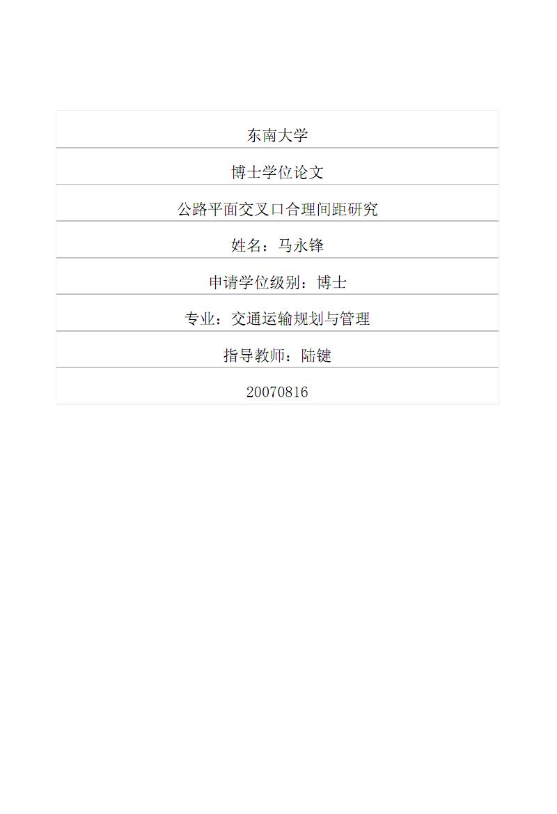 璁烘枃涓€庢牱鎰筧iy:a鈅璁烘枃:鍏矾骞抽潰浜ゅ弶鍙e悎鐞嗛棿璺濈爺绌?pdf