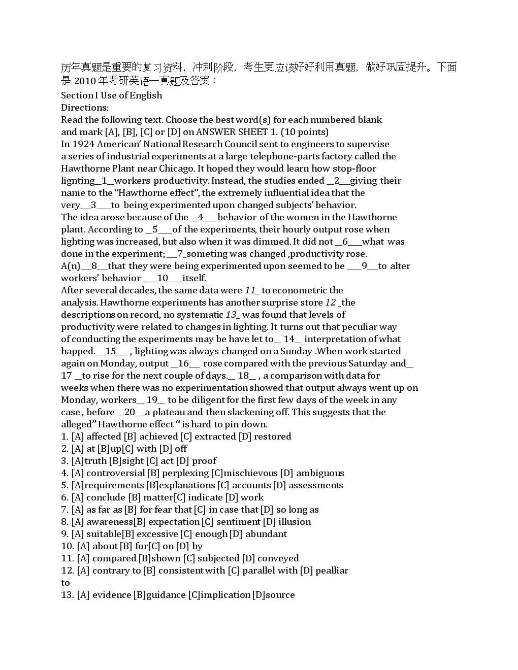 考研英語歷年真題(2010年英語一真題及答案).docx