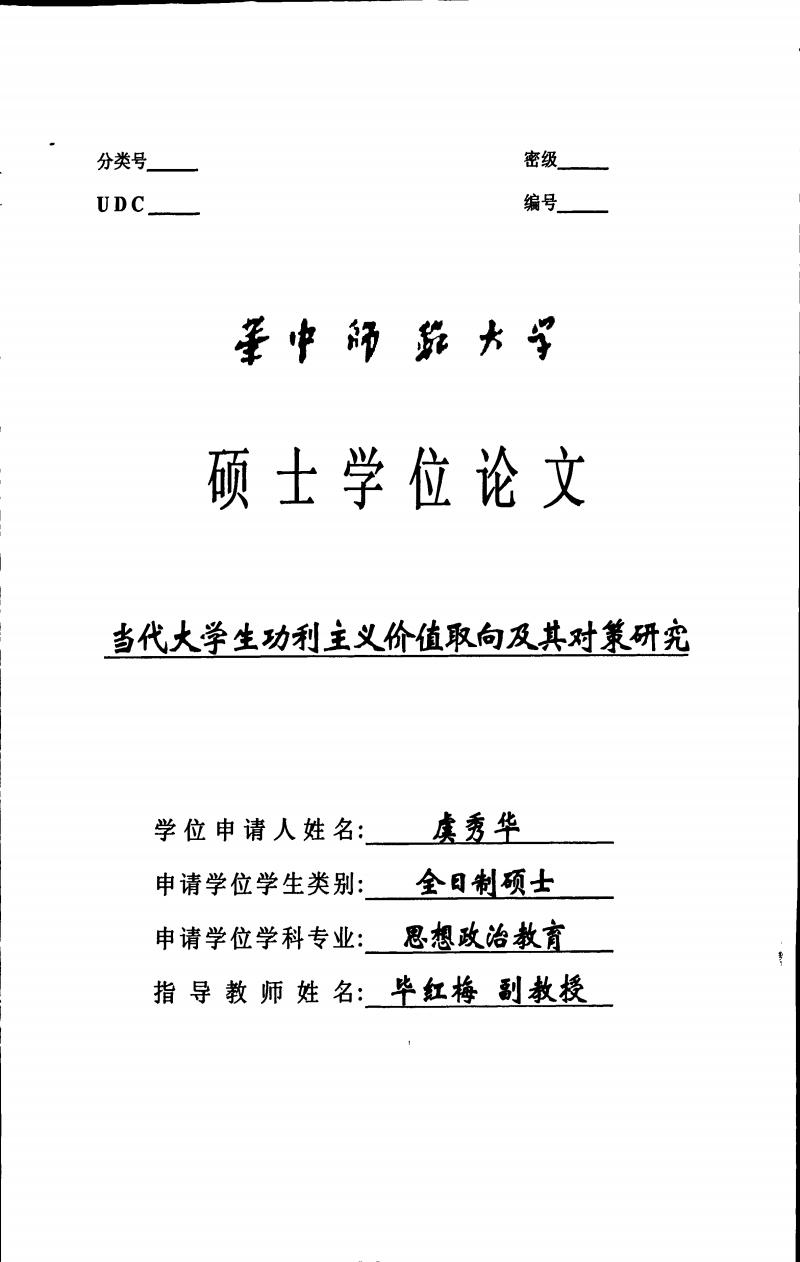 当代大学生功利主义价值取向及其对策研.pdf