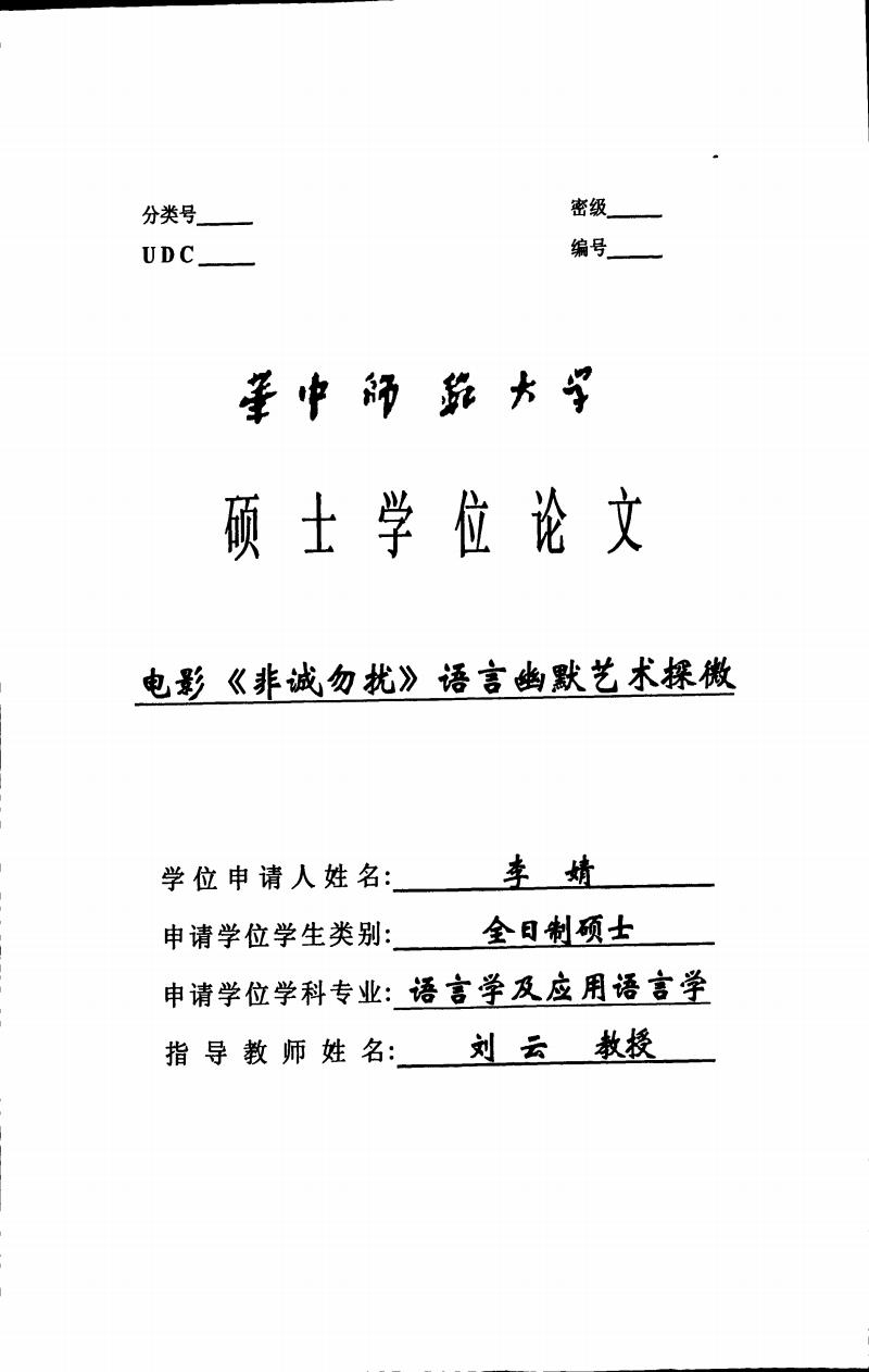 电影非诚勿扰语言幽默艺术探微.pdf