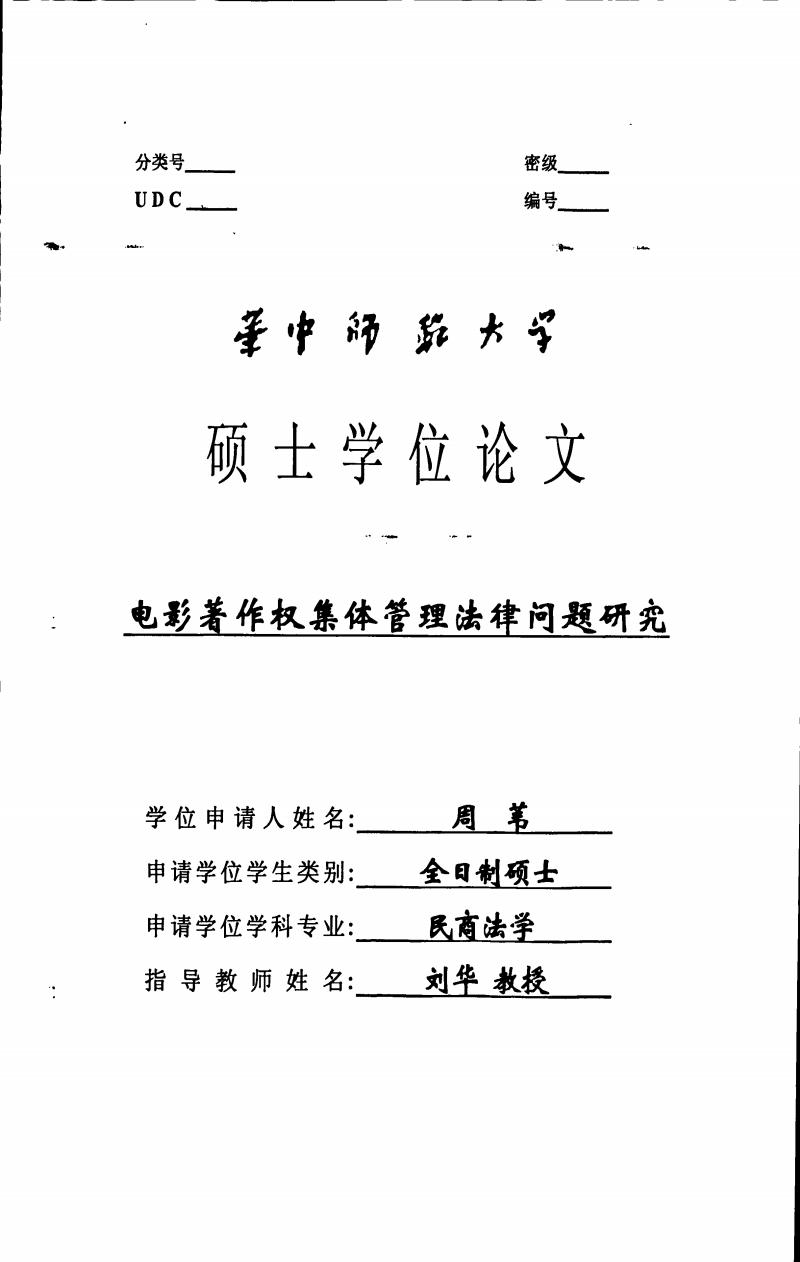 电影著作权集体管理法律问题研.pdf