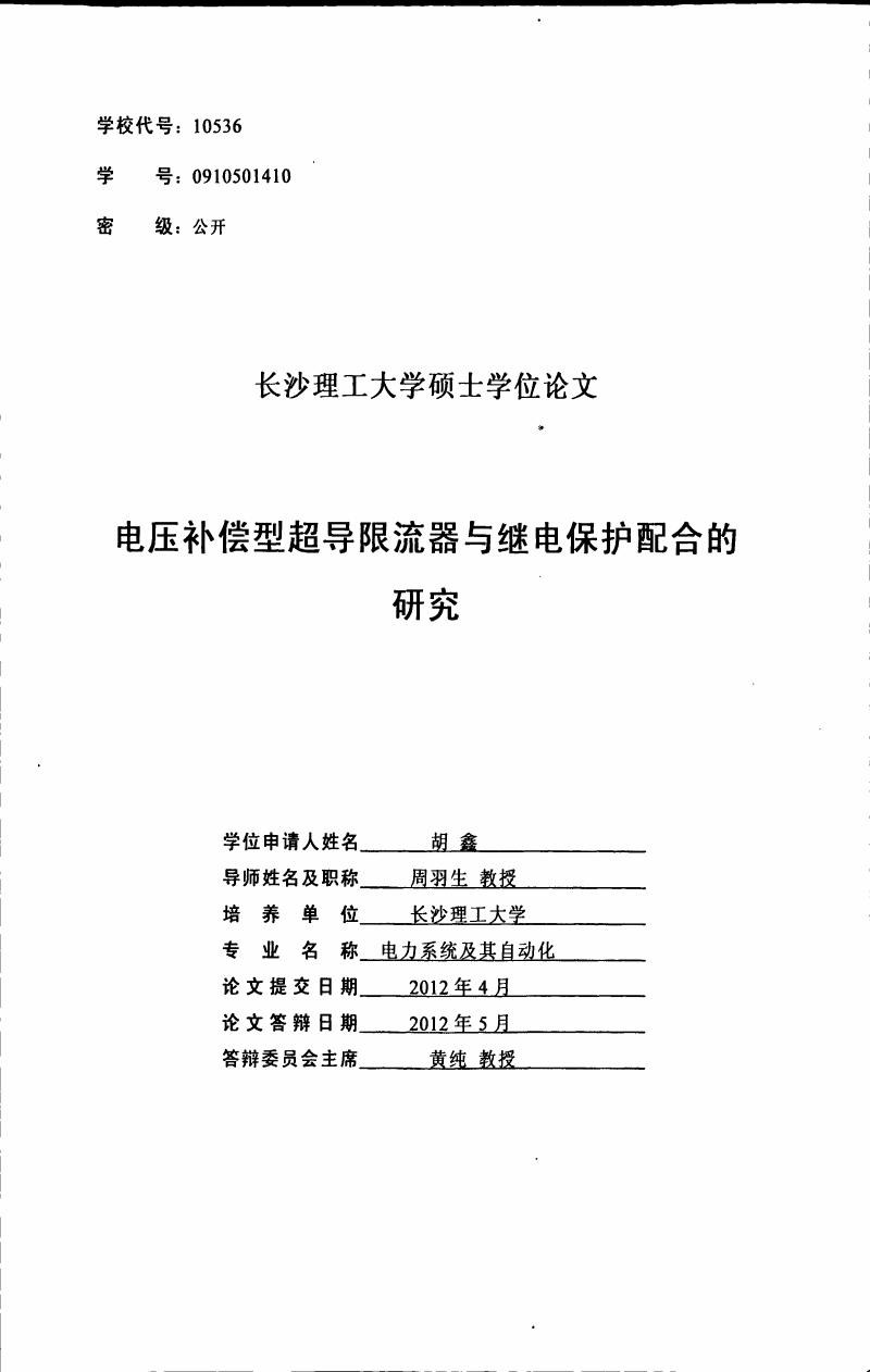 电压补偿型超导限流器与继电保护配合的研.pdf