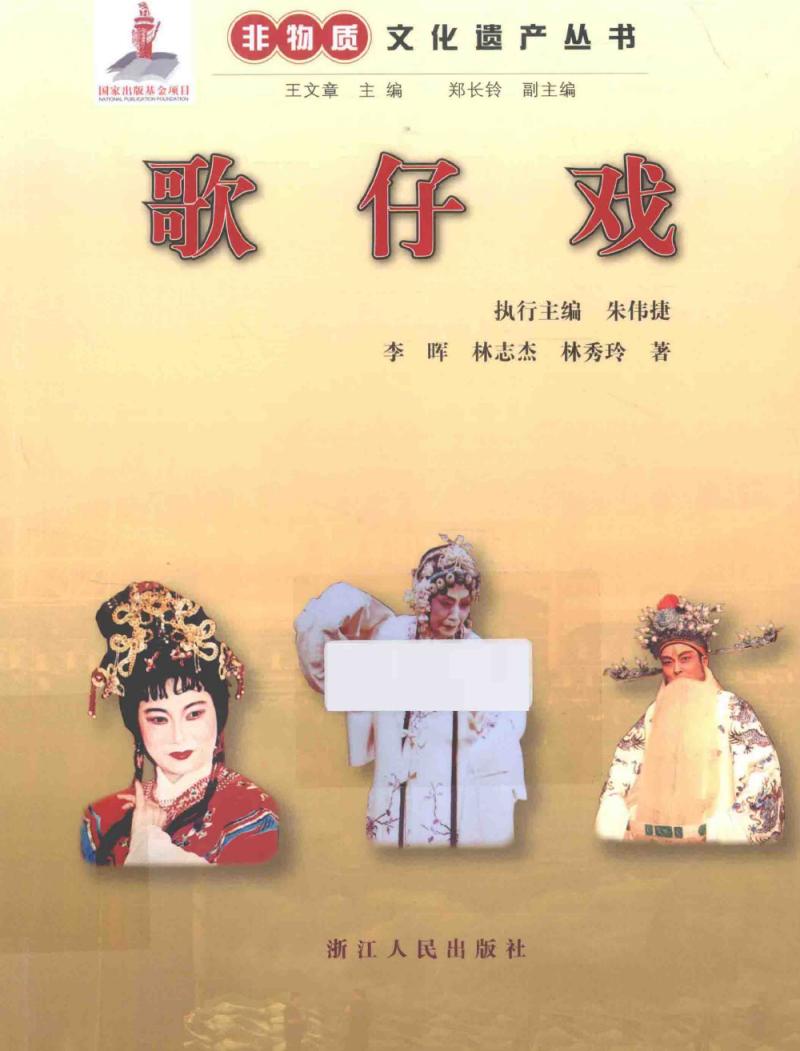 歌仔戏(非物质文化遗产丛书).pdf