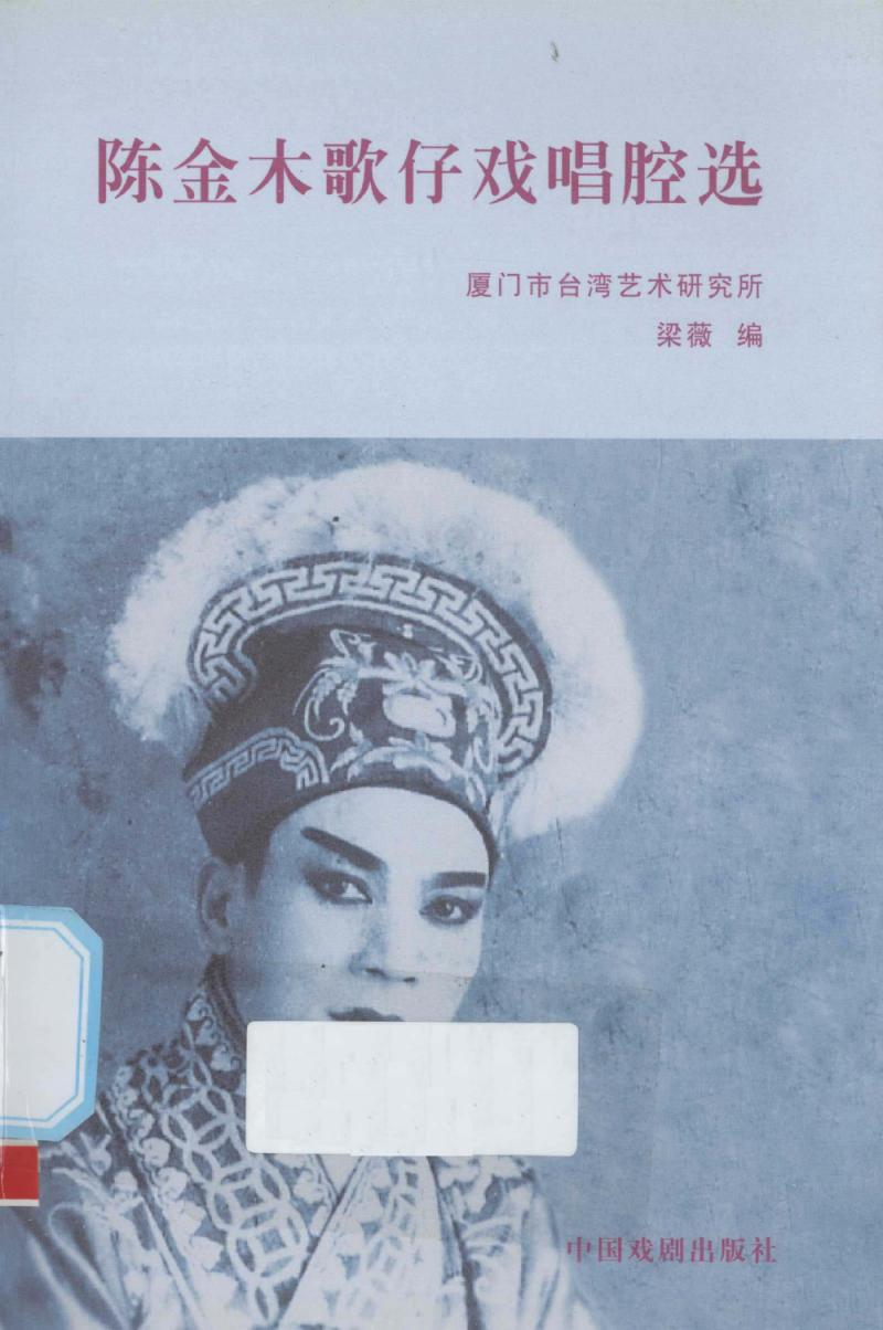 陈金木歌仔戏唱腔选.pdf