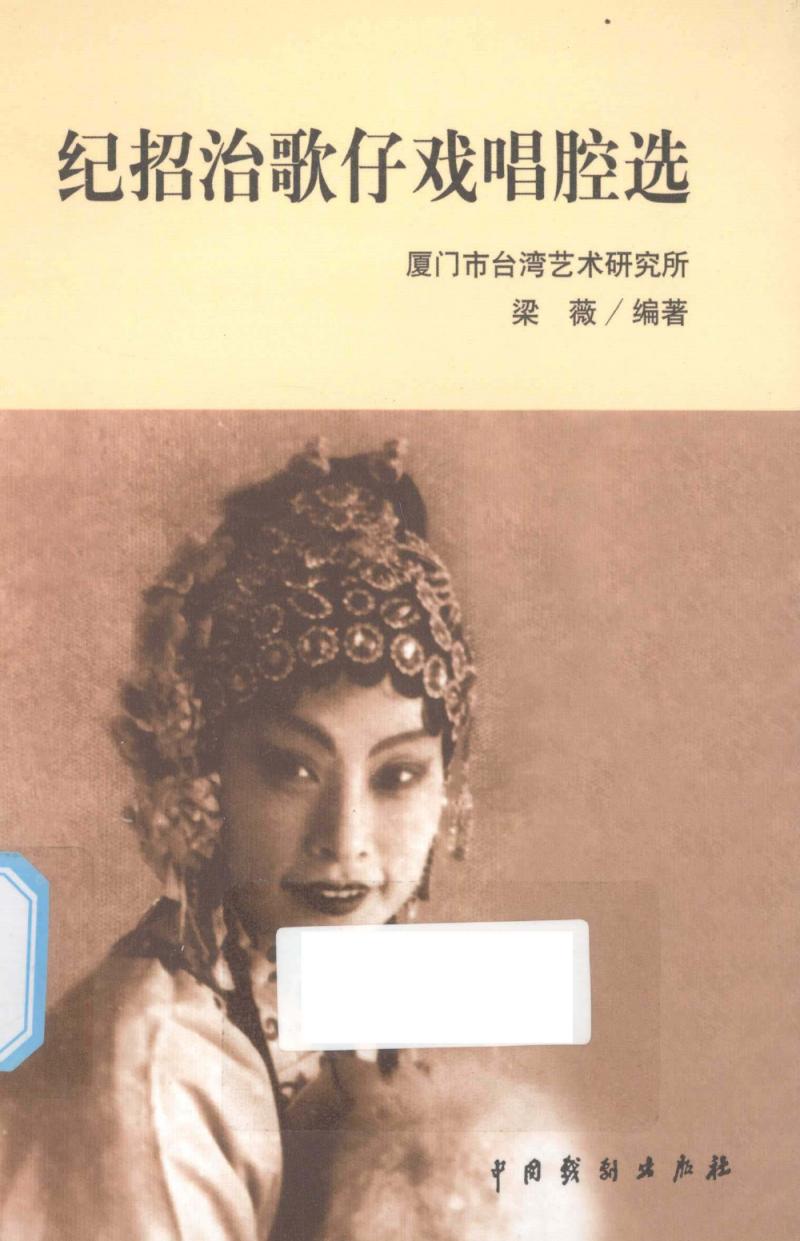 纪招治歌仔戏唱腔选.pdf