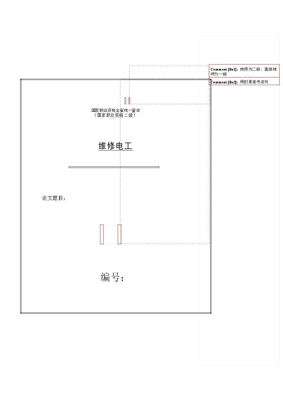 维修电工技师论文样板.docx