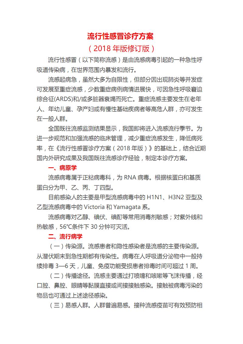 流行性感冒v沙滩沙滩(2018年版修订版).pdf方案中文版性感图片