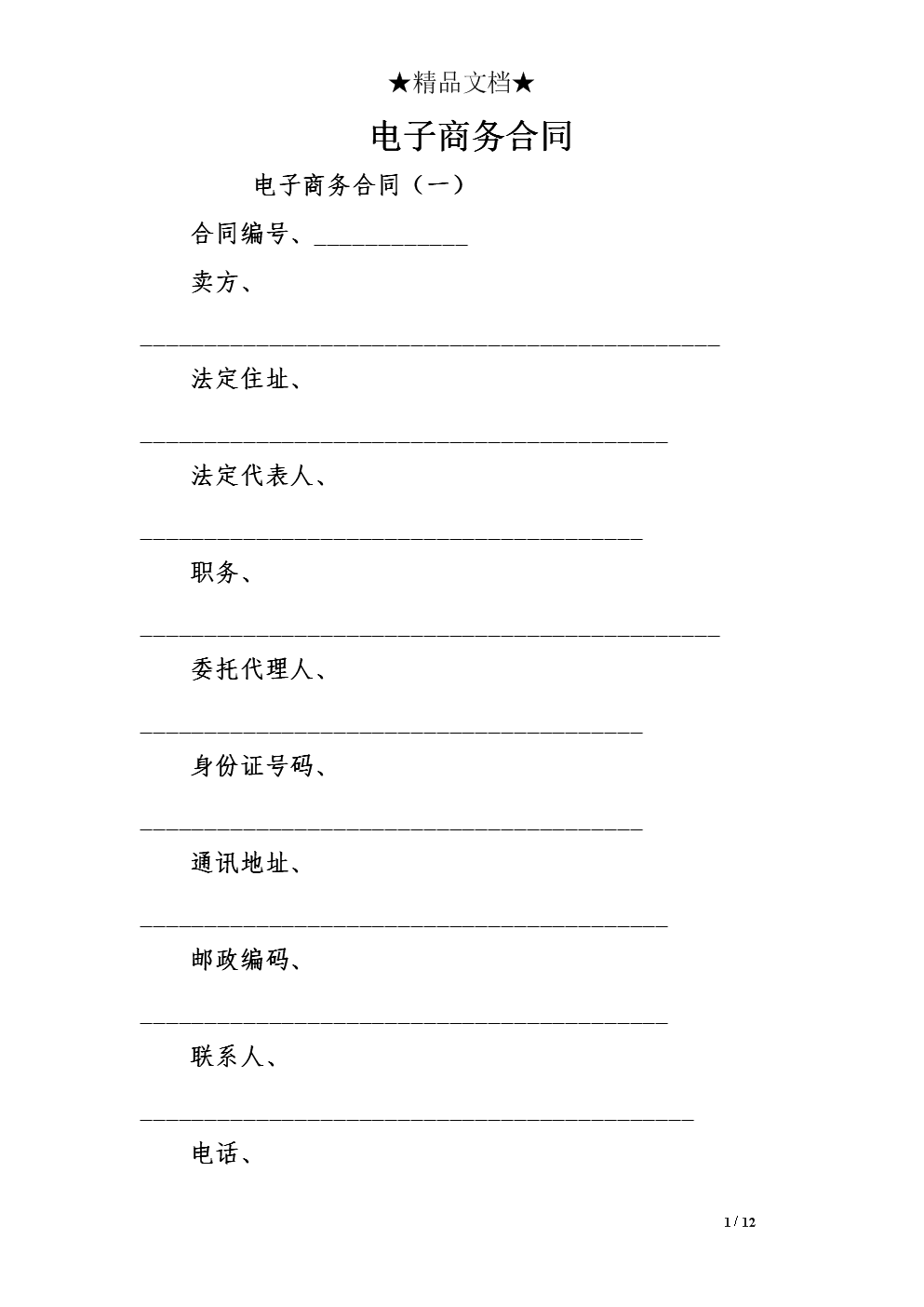 电子商务小包单���^�_电子商务合同.doc