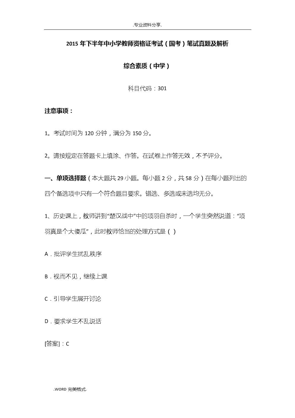 重庆十一中综合素质_《综合素质》真题及答案解析.doc