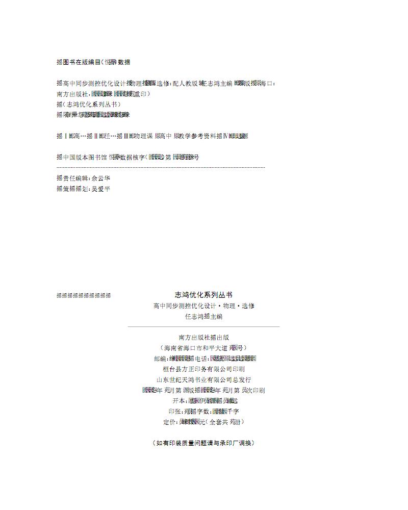 高中设计测控优化同步选修人教物理3-4高中民办惠州市图片