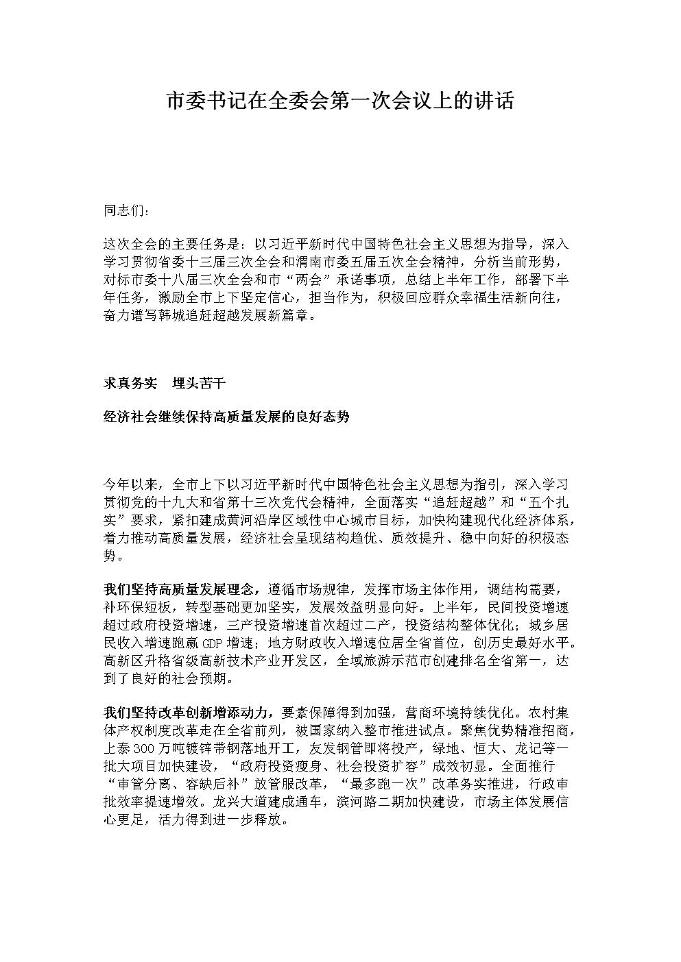 恒大国八条具体内容_农村集体产权制度改革走在全省前列,被国家纳入整市推进试点.