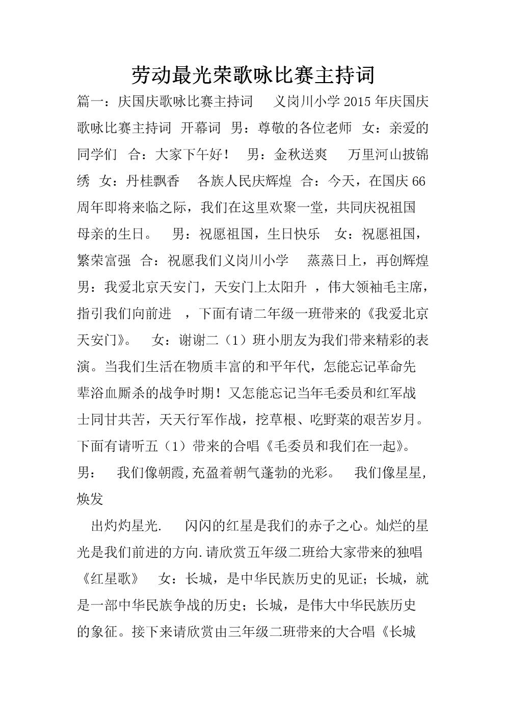比赛最光荣歌咏劳动主持词.doc郑州户口三年小学图片
