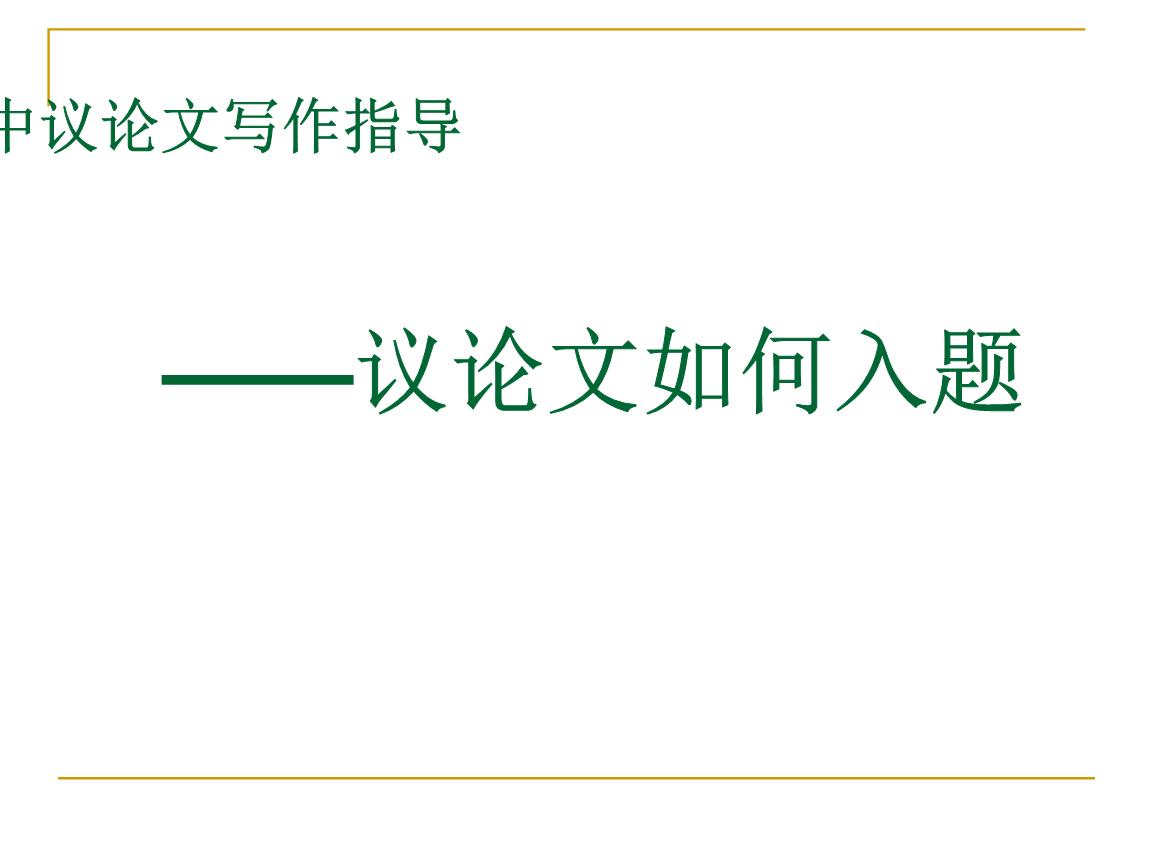 高中议论文写作指导(开头).ppt代表历史人物思想启蒙高中的图片
