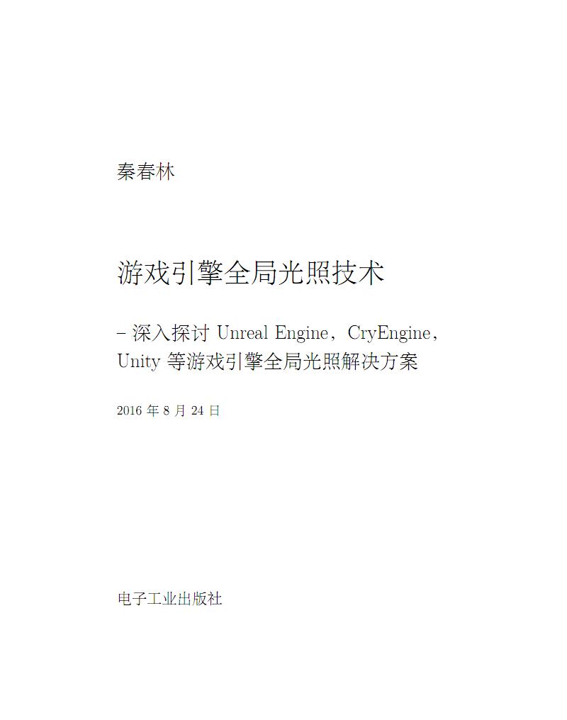 游戏引擎全局光照技术.pdf