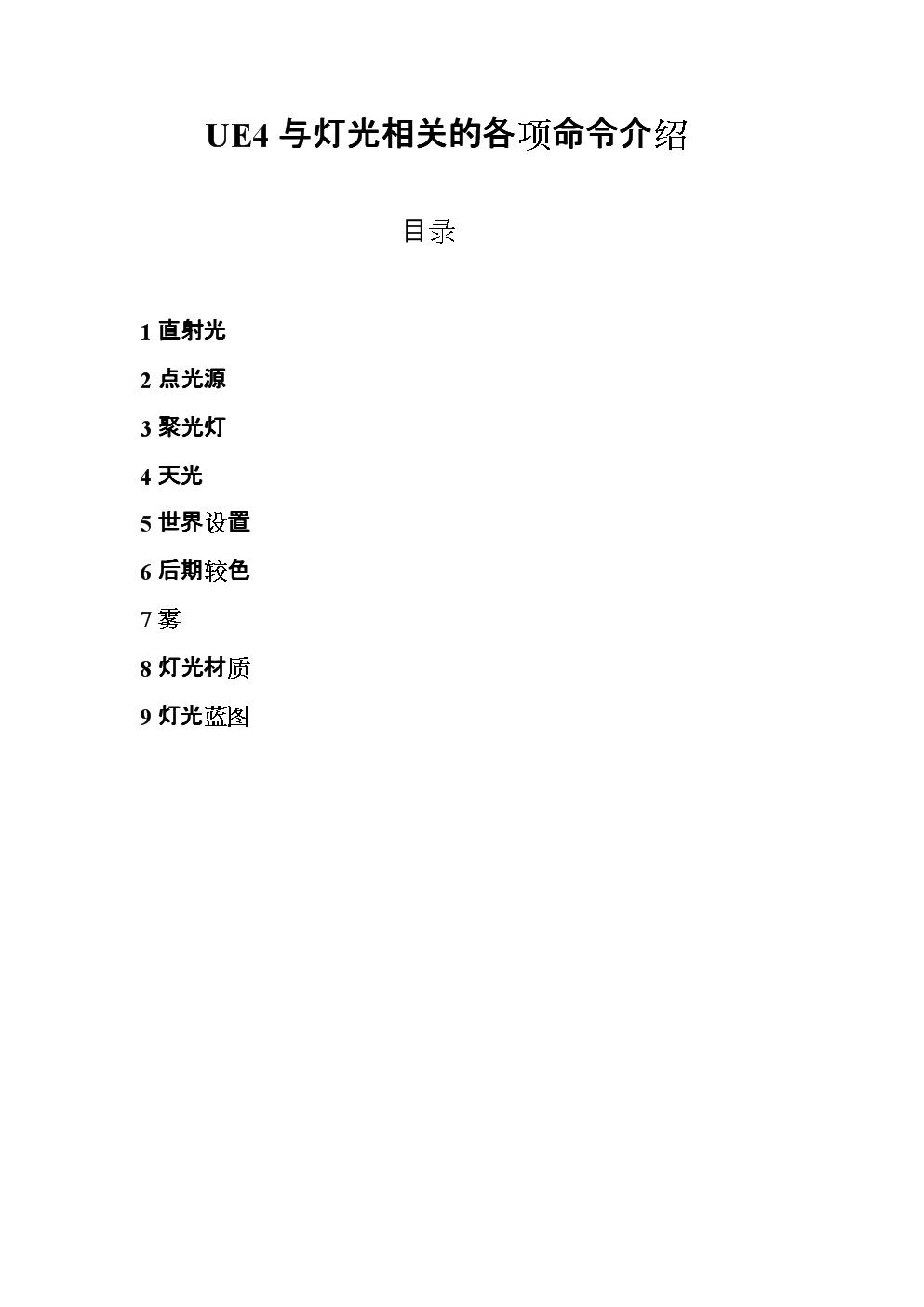 虚幻4与灯光相关的各项命令介绍(UE4入门资料).doc