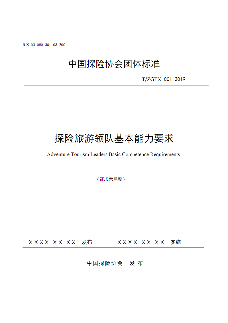 《探险旅游领队基本能力要求》(征求意见稿).pdf