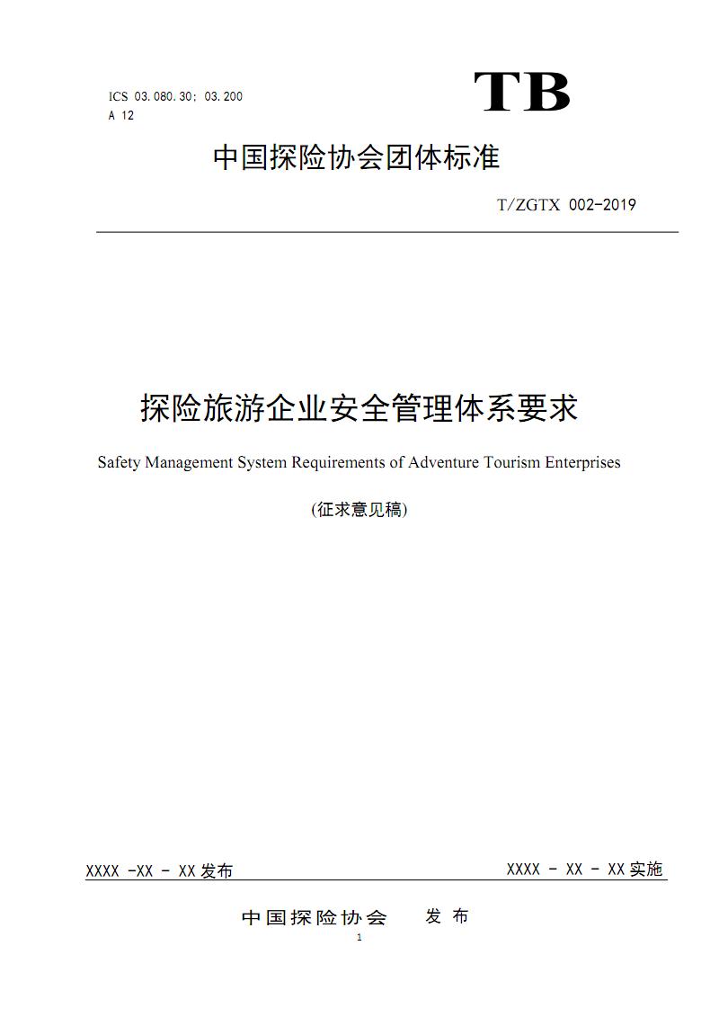 《探险旅游企业安全管理体系要求》(征求意见稿).pdf