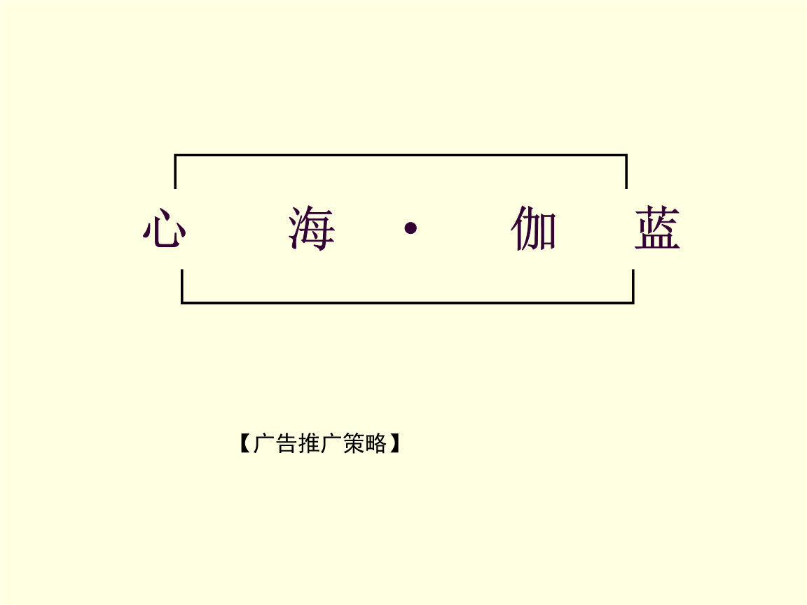 心海伽蓝广告推广策略.ppt