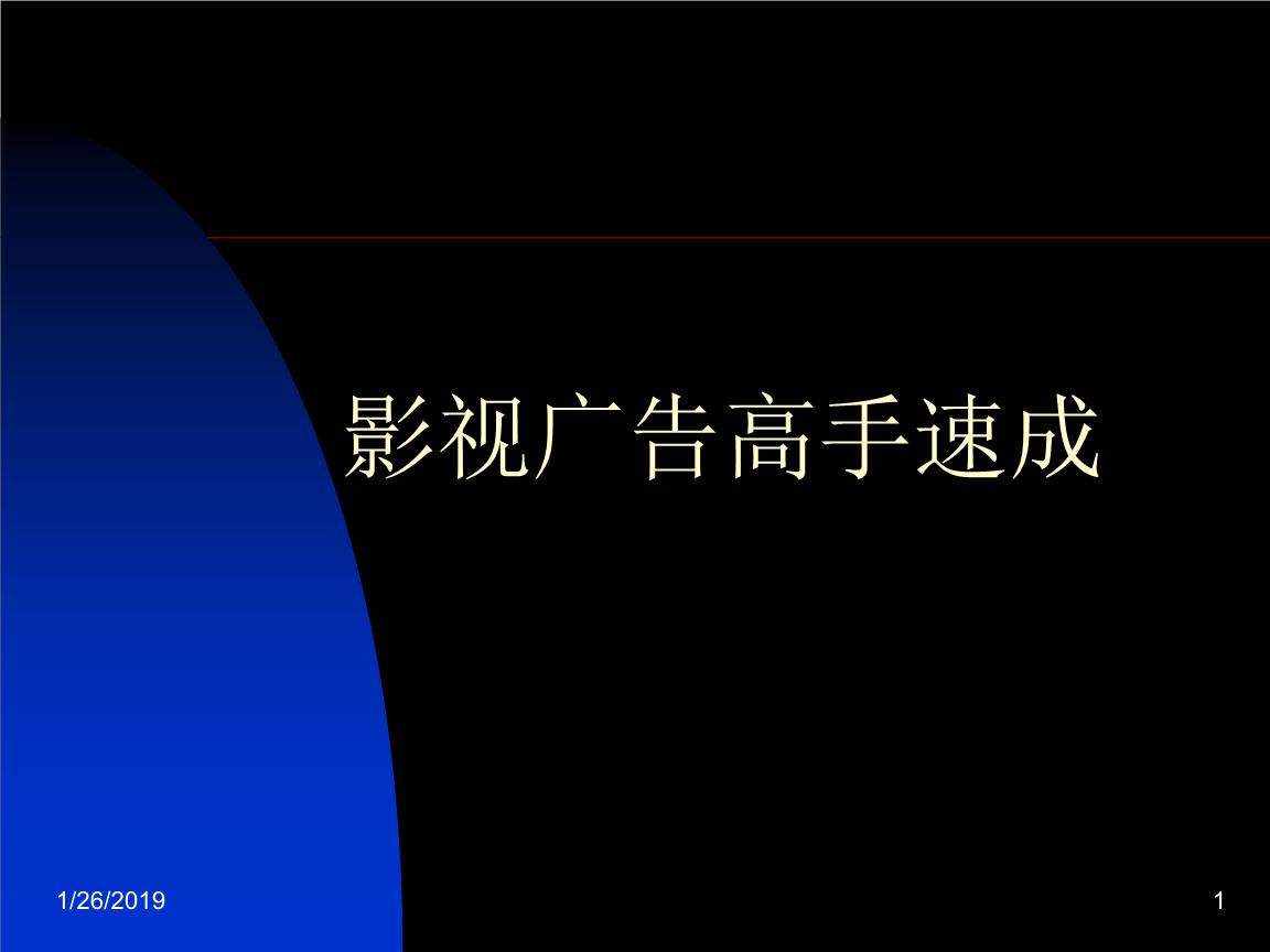 影视广告高手速成..ppt