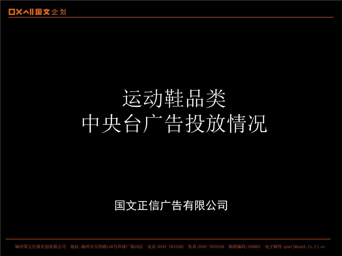 运动鞋品类中央台广告投放案.ppt