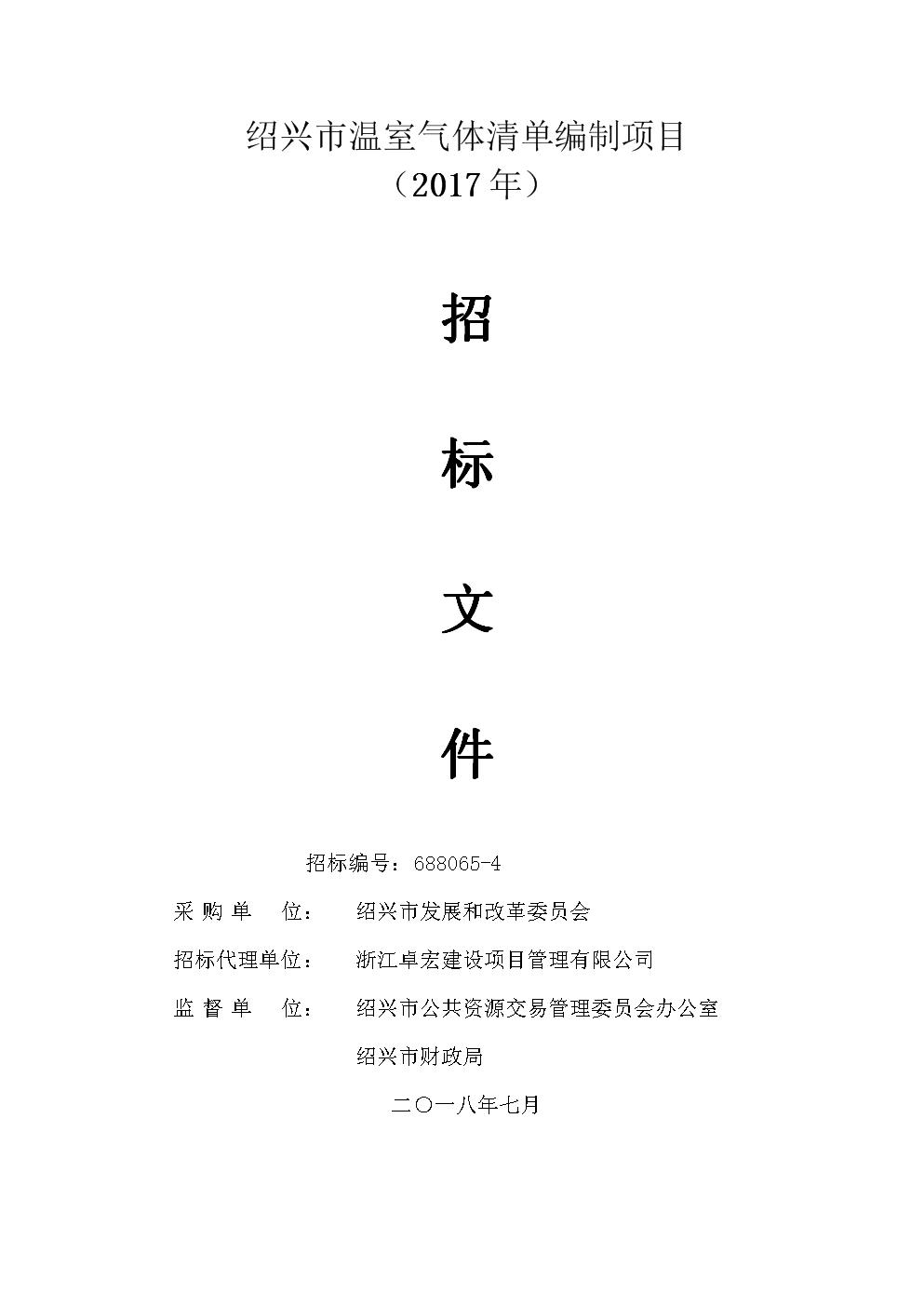 绍兴市气体小学编制温室项目招标清单.doc龙湖v气体文件图片