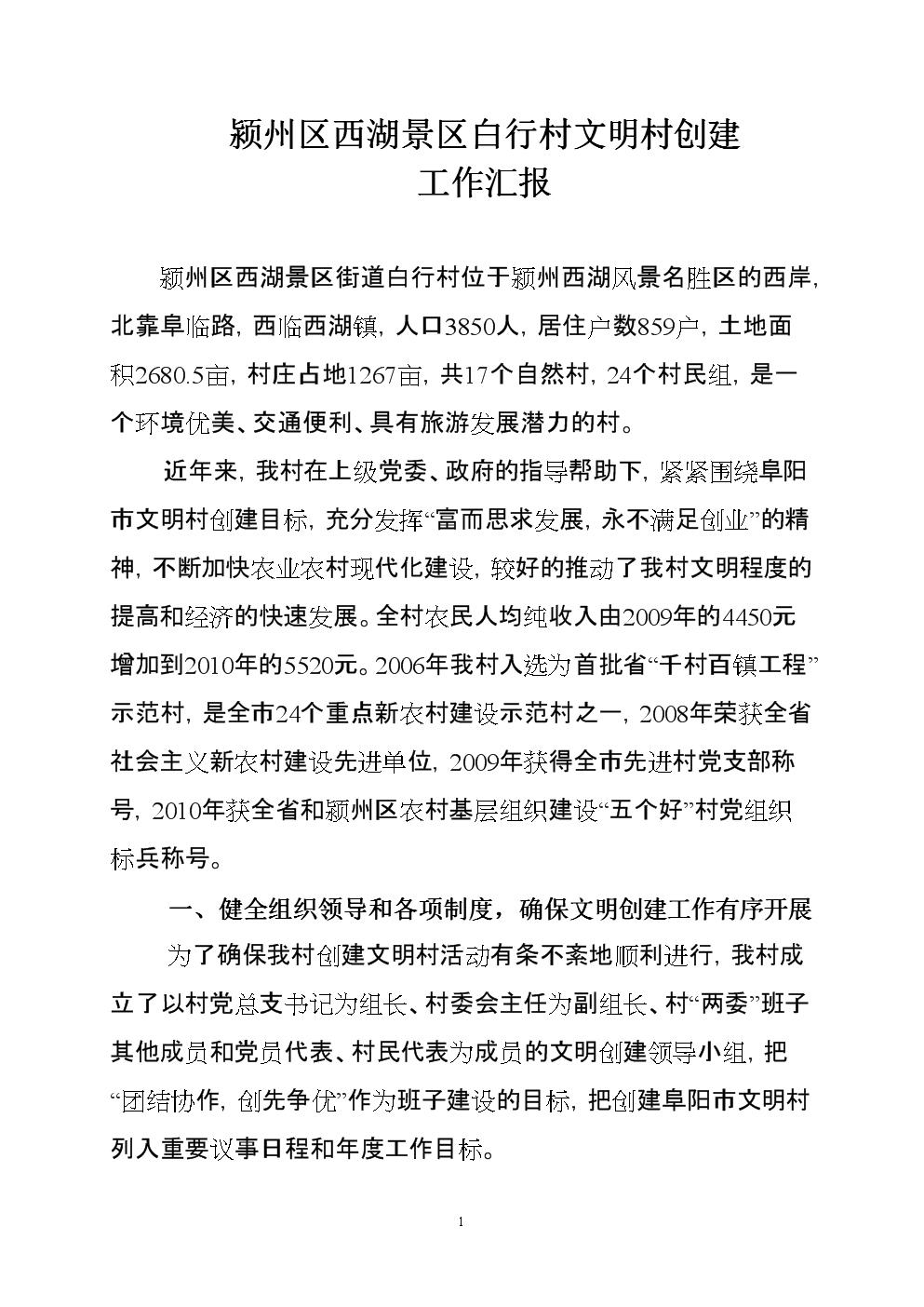 景区年度工作总结_文明村创建工作总结资料.doc