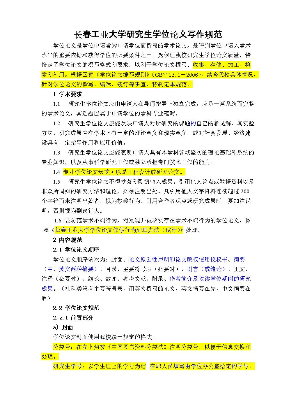 例如:〔3〕刘国钧,王连成.图书馆史研究〔m〕.图片