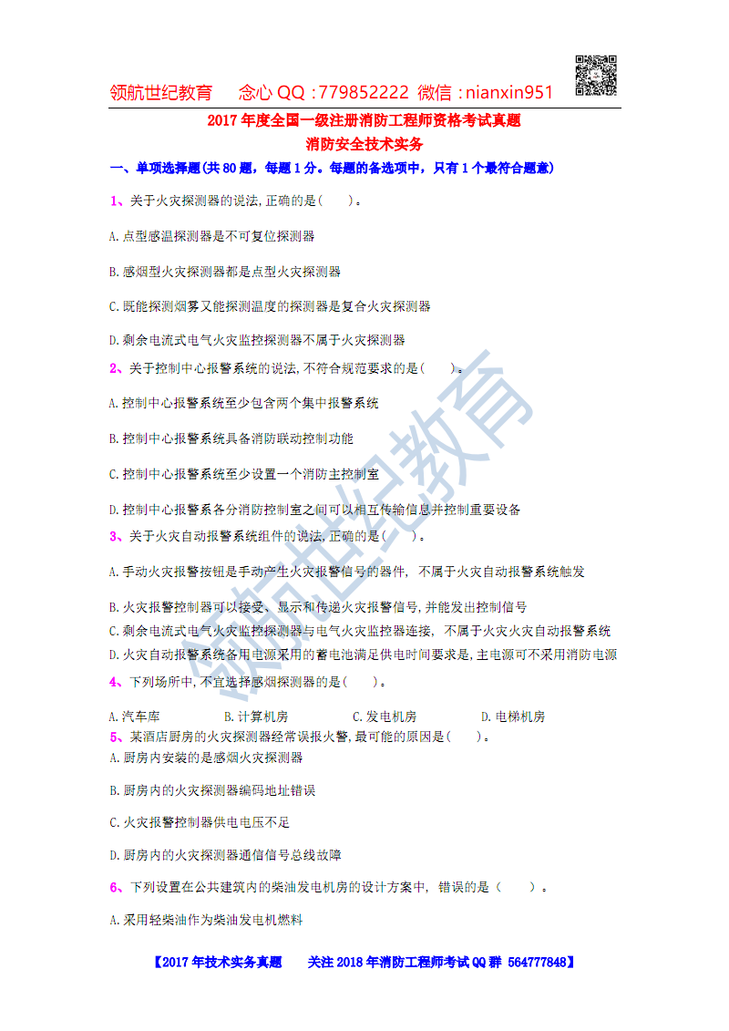 2017消防技术实务真题(空白).pdf