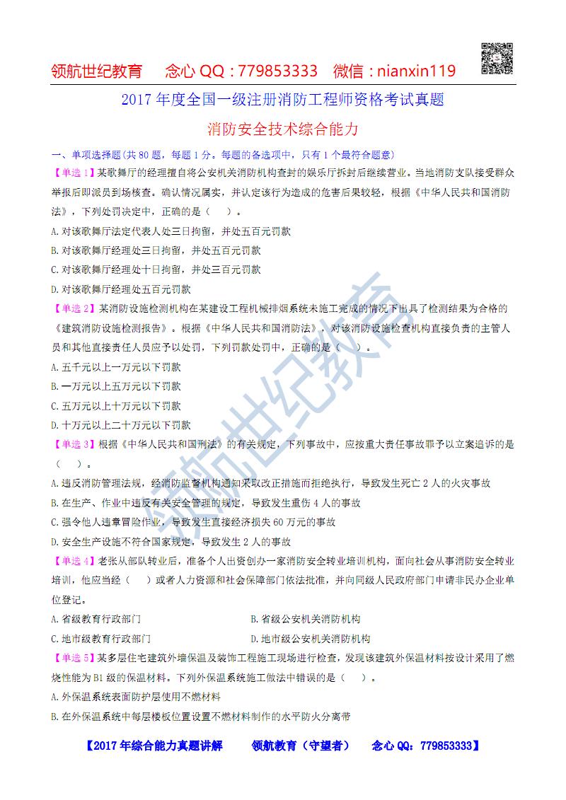 2017消防综合能力真题(空白).pdf