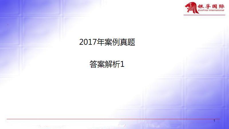 2017一级消防工程师《案例分析》真题答案及解析1-YF.pdf