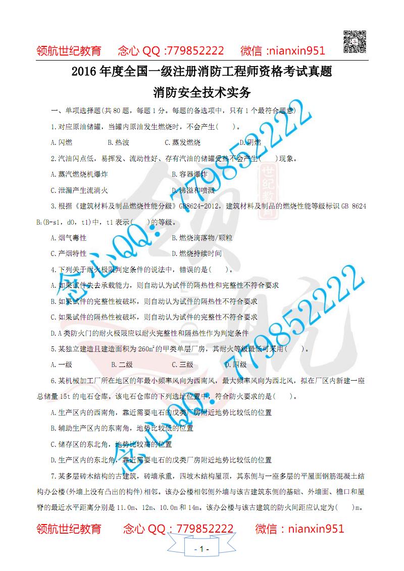 2016年消防技术实务(真题空白卷).pdf