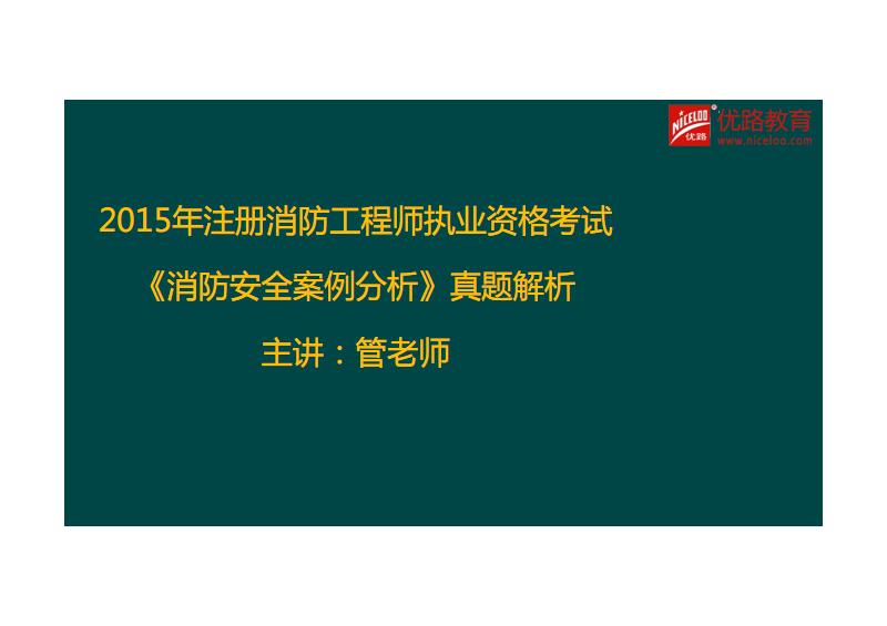 2015一级消防工程师《案例分析》真题答案及解析-YL.pdf