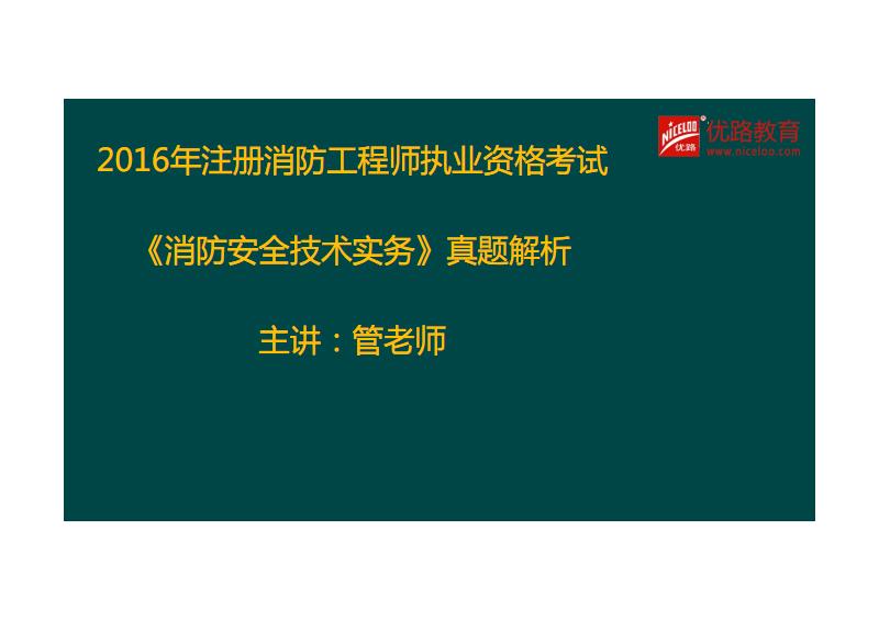 2016一级消防工程师《技术实务》真题答案及解析-YL.pdf