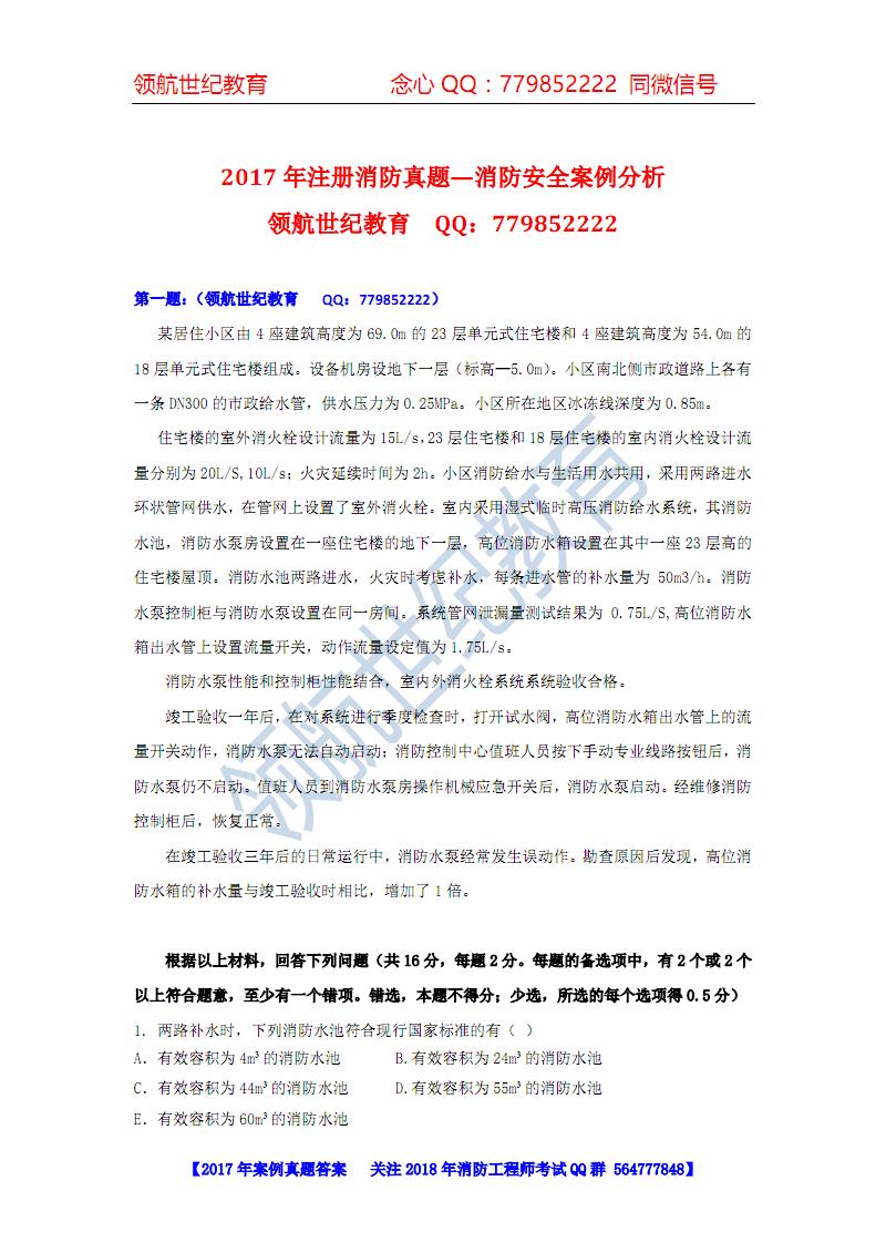 2017年消防案例分析真题(空白).pdf