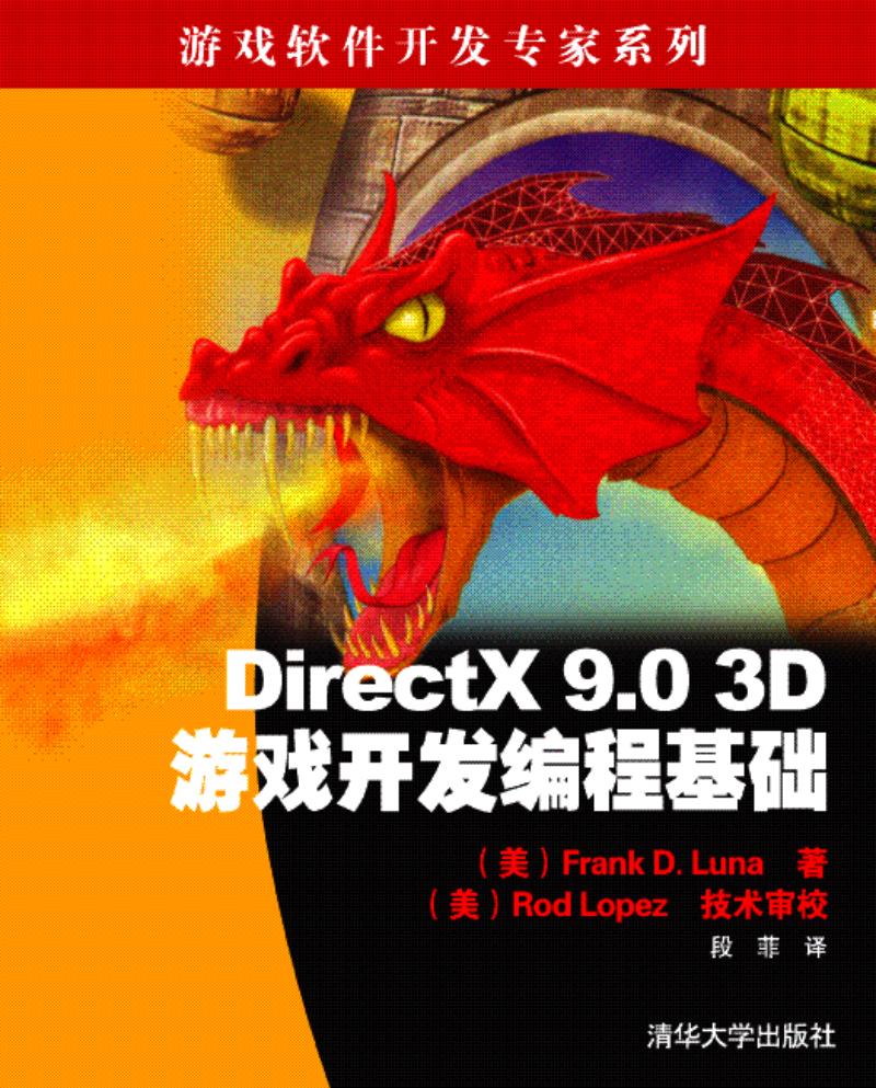 DIRECTX9.0 3D游戏开发编程基础.pdf