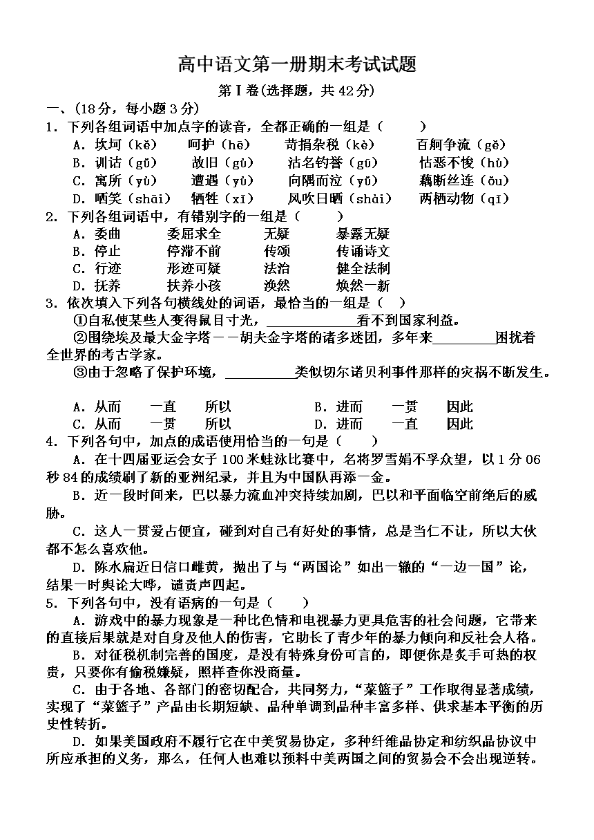 语文少年第一册期末考试试题.doc高中作文高中当自强图片