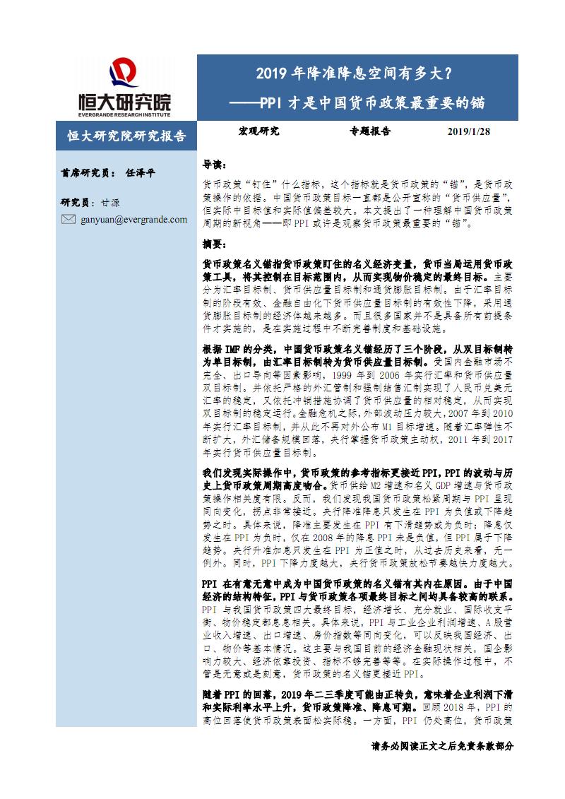 恒大国八条具体内容_——ppi 才是中国货币政策最重要的锚   恒大
