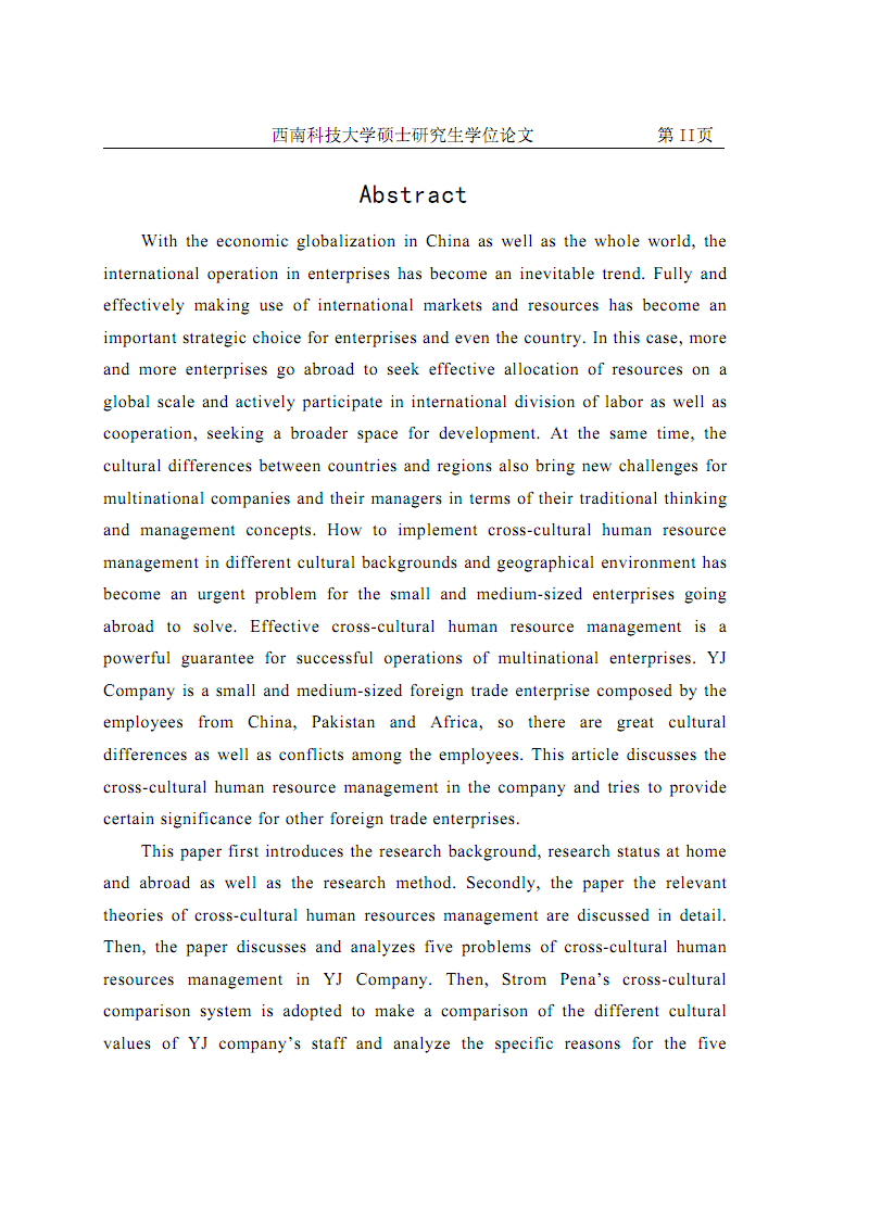 论人力资源论文_yj公司跨文化人力资源管理-研究.pdf
