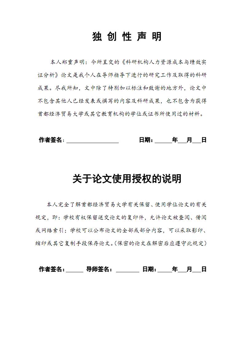 论人力资源论文_北京市科研机构人力资源成本对绩效影响实证-研究.pdf