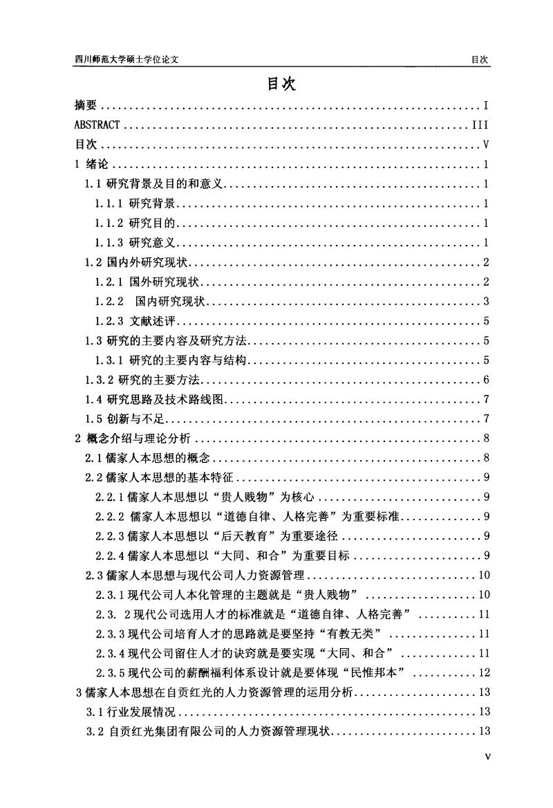 论人力资源论文_传统儒家人本思想在公司人力资源管理中的应用-研究—