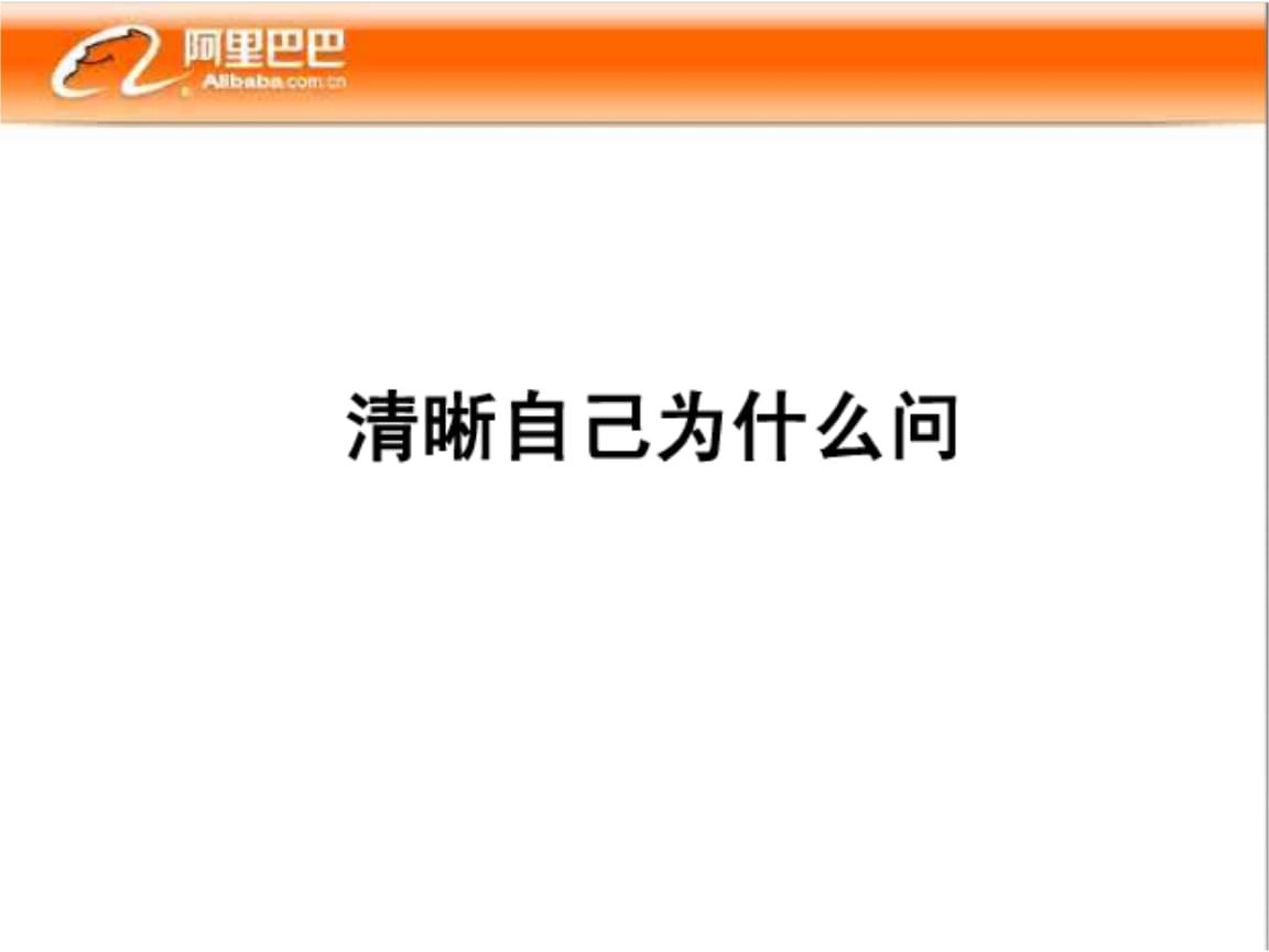 阿里巴巴电话营销培训资料.ppt