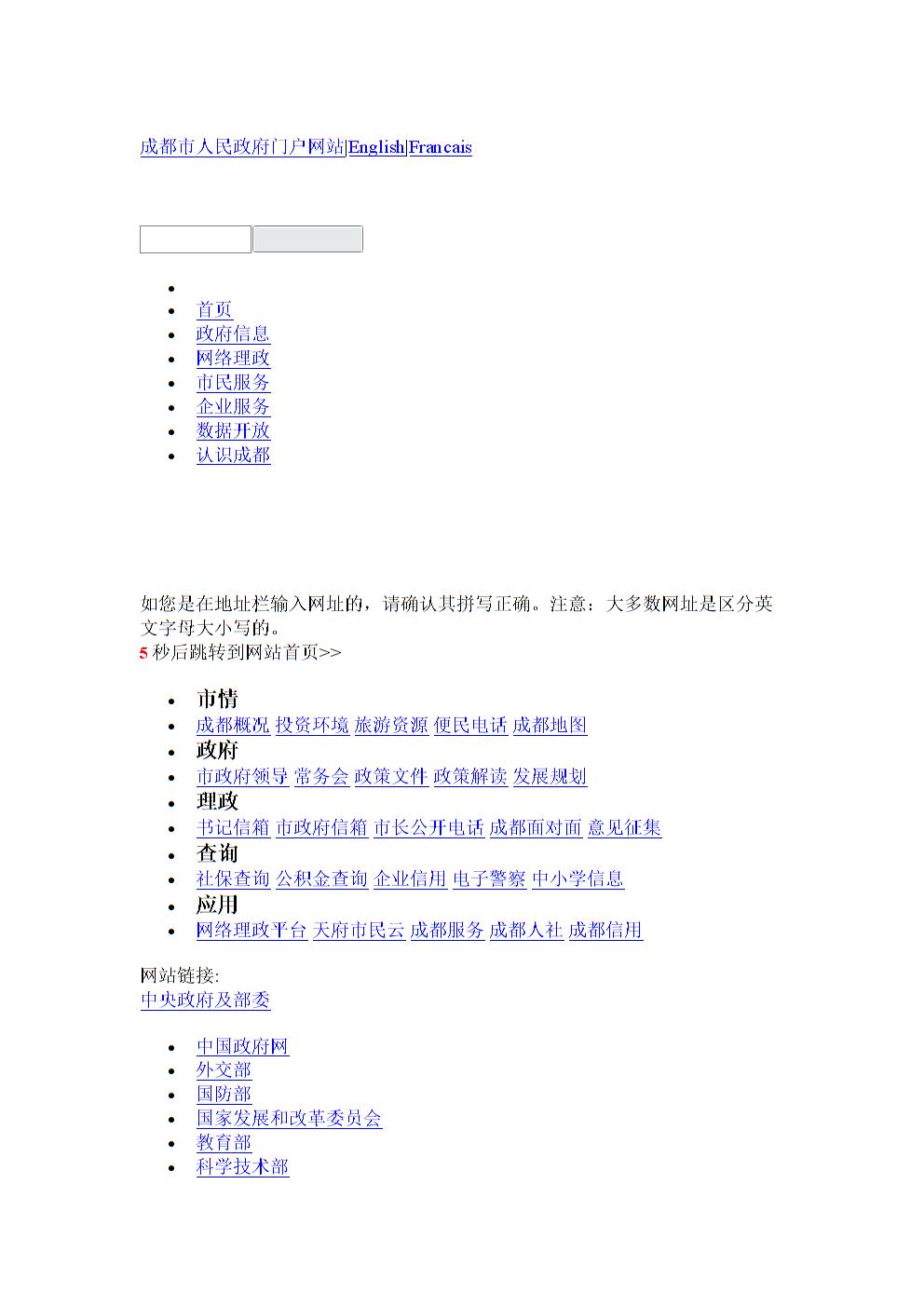 成都地名普查工作先进事迹材料.doc图片