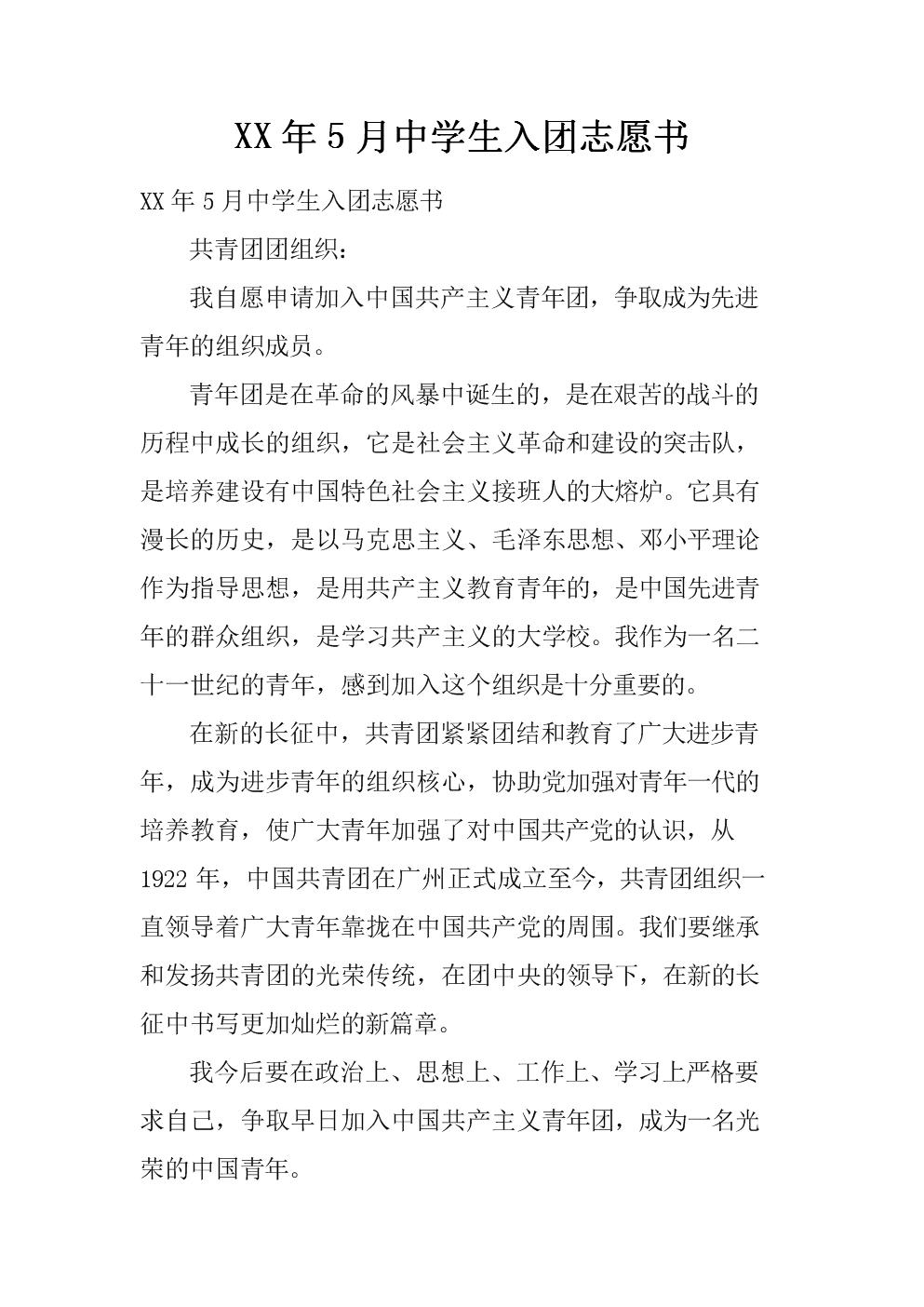 xx年5月中學生入團志愿書.docx圖片